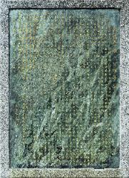 photograph of Chinese writing engraved in gold on a jade tablet.