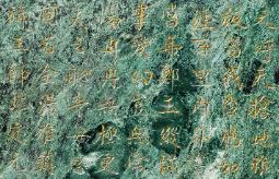 Chinese writing engraved in gold on jade